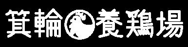 箕輪養鶏場logo